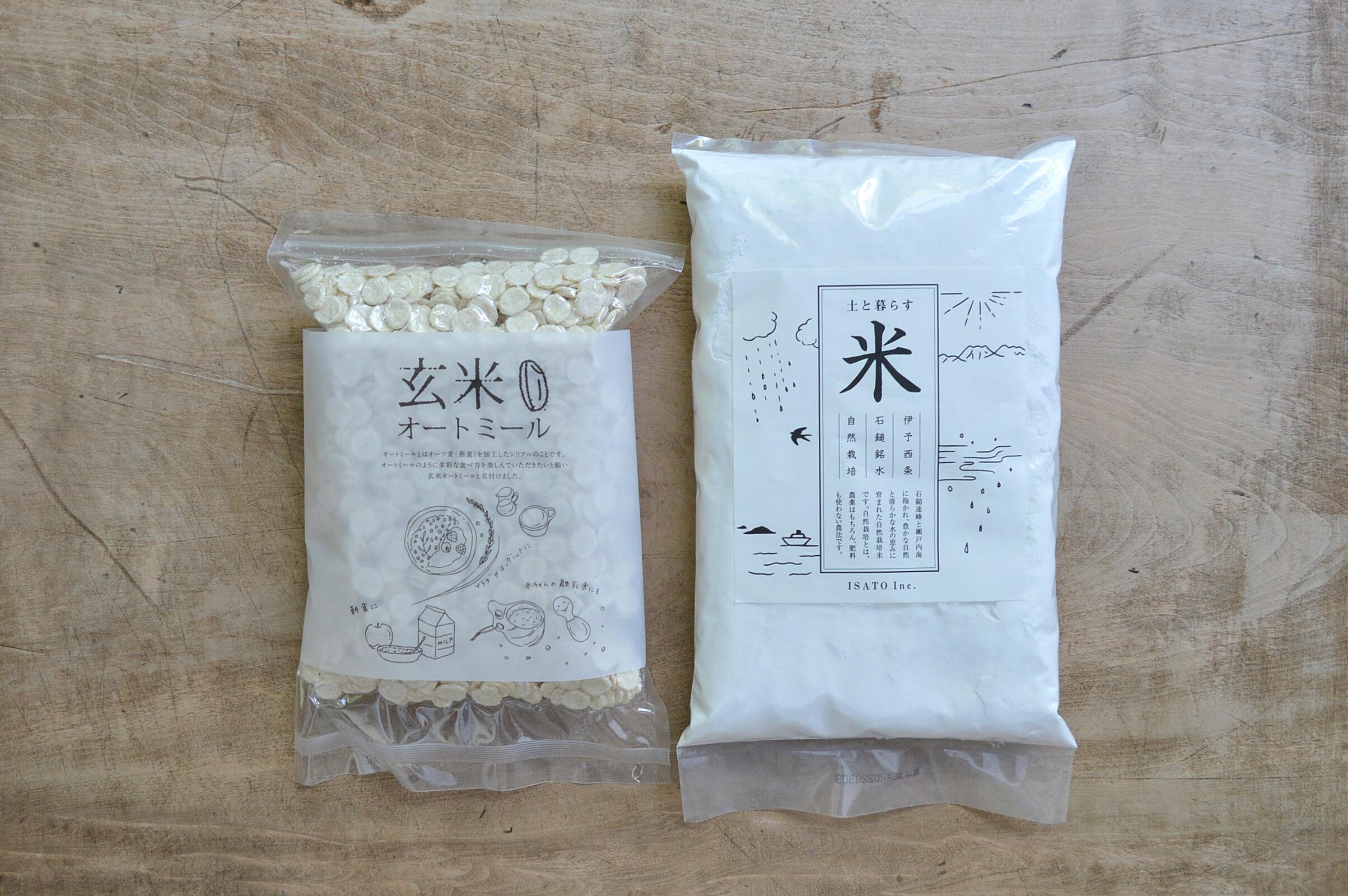 自然栽培米こめ粉・玄米オートミールが入荷しました。
