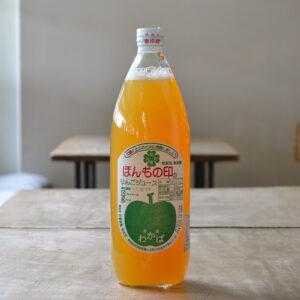 若葉農園 / ほんもの印のりんごジュース