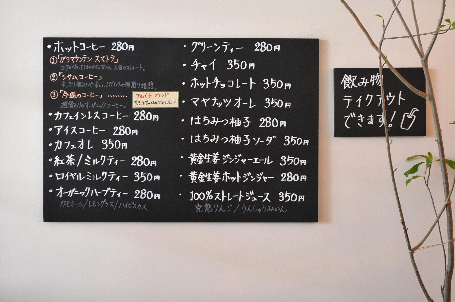 コネッタ 喫茶 メニュー